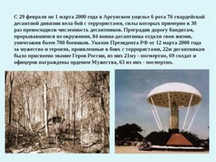 С 29 февраля по 1 марта 2000 года в Аргунском ущелье 6 рота 76 гвардейской де