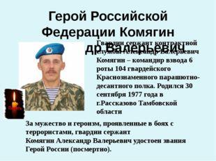 Герой Российской Федерации Комягин Александр Валерьевич Гвардии сержант контр