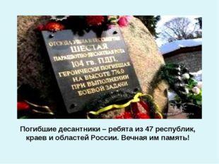 Погибшие десантники – ребята из 47 республик, краев и областей России. Вечная