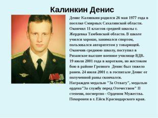 Калинкин Денис Денис Калинкин родился 26 мая 1977 года в поселке Смирных Саха