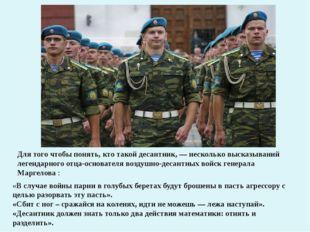 «В случае войны парни в голубых беретах будут брошены в пасть агрессору с цел