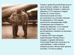 Генерал армии Василий Маргелов не сразу получил «добро» на прыжок внутри боев