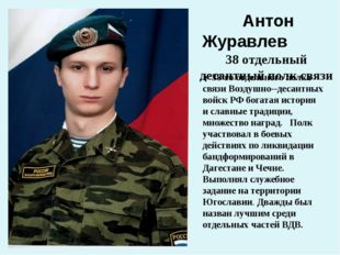 Антон Журавлев 38 отдельный десантный полк связи У 38-го отдельного полка свя