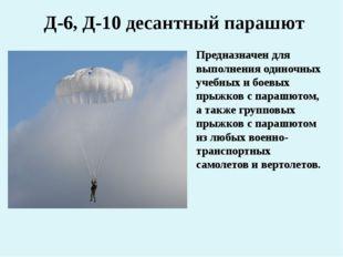Предназначен для выполнения одиночных учебных и боевых прыжков с парашютом, а