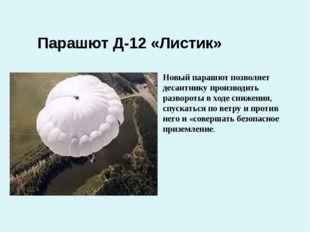 Новый парашют позволяет десантнику производить развороты в ходе снижения, спу