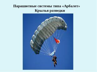 Парашютные системы типа «Арбалет» Крылья разведки