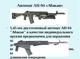 "Автомат АН-94 «Абакан» 5,45-мм двухтемповый автомат АН-94 ""Абакан"" в качестве"