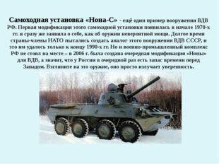Самоходная установка «Нона-С» - ещё один пример вооружения ВДВ РФ. Первая мод