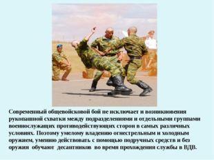Современный общевойсковой бой не исключает и возникновения рукопашной схватки