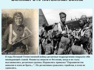 Великая Отечественная война В годы Великой Отечественной войны десантные подр