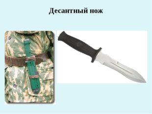 Десантный нож