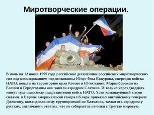 Миротворческие операции. В ночь на 12 июня 1999 года российские десантники ро