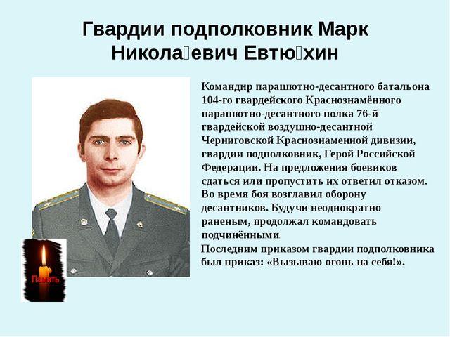 Гвардии подполковник Марк Никола́евич Евтю́хин Последним приказом гвардии под...