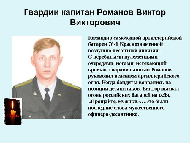 Гвардии капитан Романов Виктор Викторович Командир самоходной артиллерийской...
