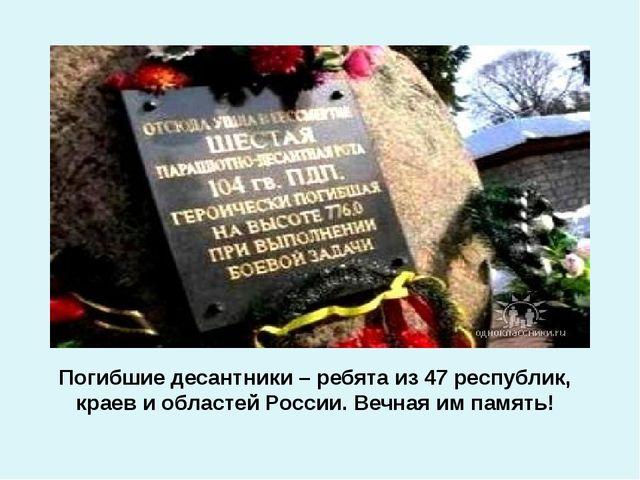 Погибшие десантники – ребята из 47 республик, краев и областей России. Вечная...