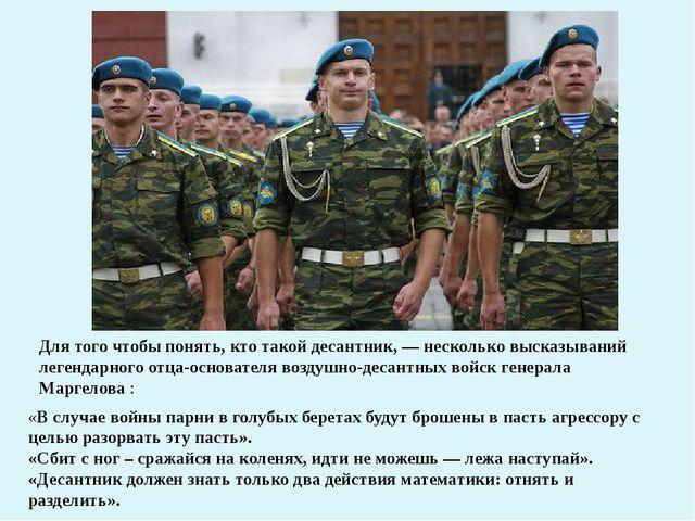 «В случае войны парни в голубых беретах будут брошены в пасть агрессору с цел...