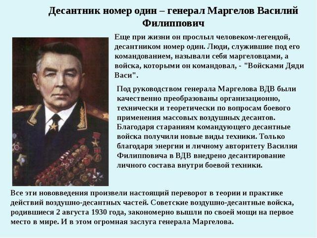 Десантник номер один – генерал Маргелов Василий Филиппович Еще при жизни он п...