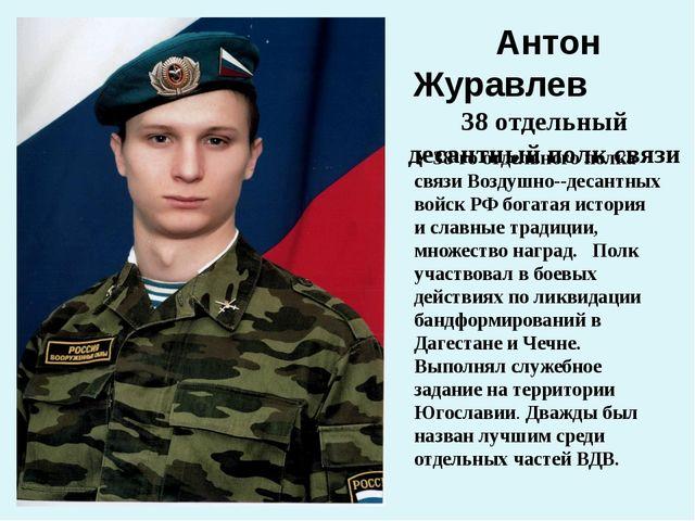 Антон Журавлев 38 отдельный десантный полк связи У 38-го отдельного полка свя...