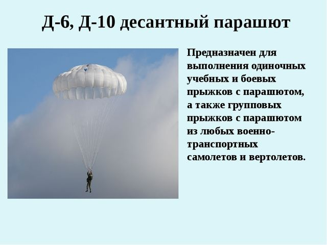 Предназначен для выполнения одиночных учебных и боевых прыжков с парашютом, а...