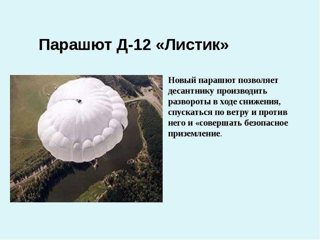 Новый парашют позволяет десантнику производить развороты в ходе снижения, спу...