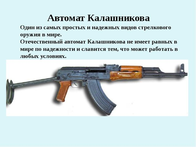 Автомат Калашникова Один из самых простых и надежных видов стрелкового оружи...