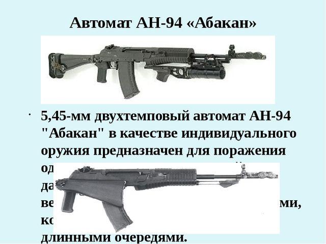 "Автомат АН-94 «Абакан» 5,45-мм двухтемповый автомат АН-94 ""Абакан"" в качестве..."