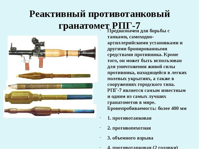 Реактивный противотанковый гранатомет РПГ-7 Предназначен для борьбы с танками...