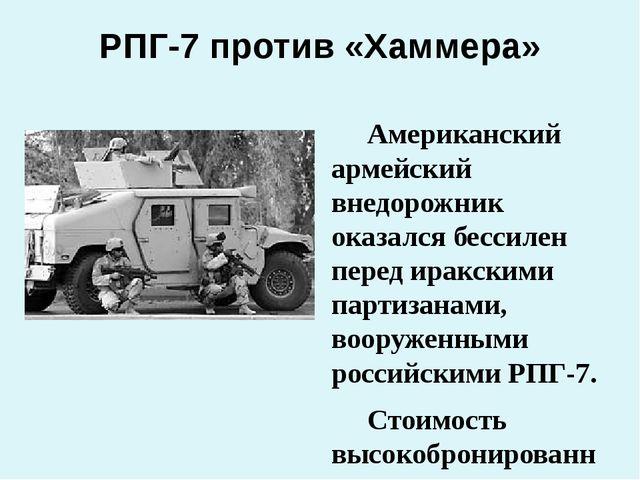 РПГ-7 против «Хаммера» Американский армейский внедорожник оказался бессилен п...
