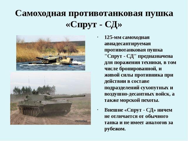 Самоходная противотанковая пушка «Спрут - СД» 125-мм самоходная авиадесантиру...