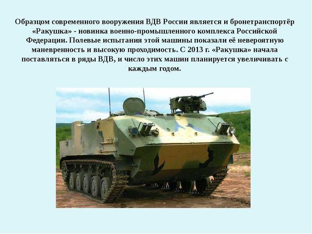 Образцом современного вооружения ВДВ Россииявляется и бронетранспортёр «Раку...