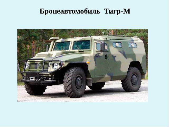 Бронеавтомобиль Тигр-М