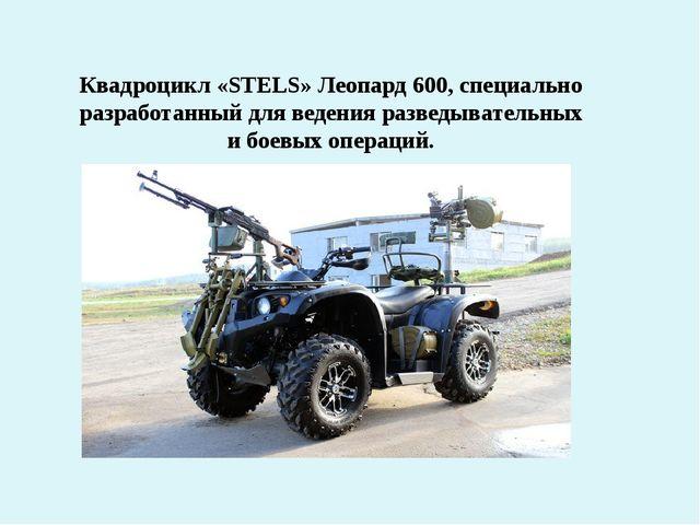 Квадроцикл «STELS» Леопард 600, специально разработанный для ведения разведыв...