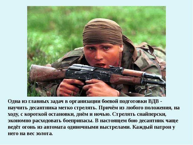 Одна из главных задач в организации боевой подготовки ВДВ - научить десантник...