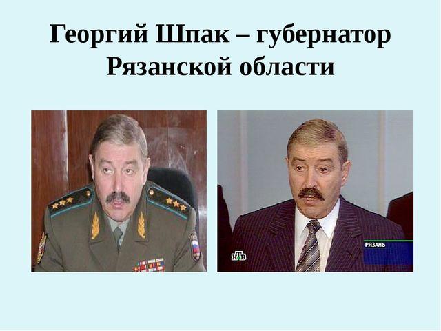 Георгий Шпак – губернатор Рязанской области