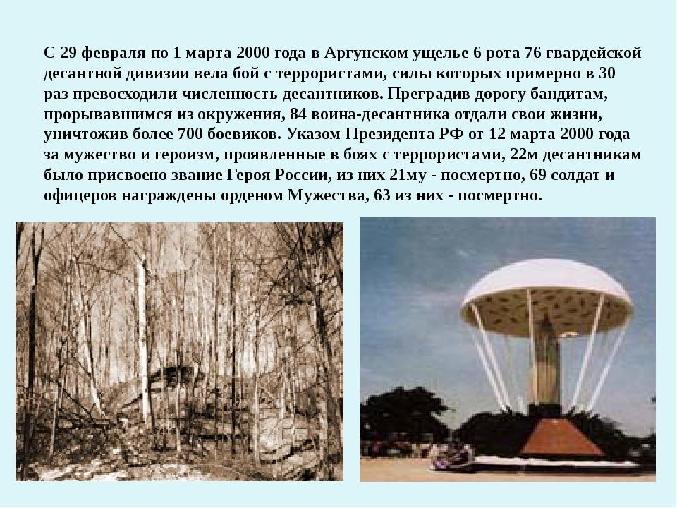С 29 февраля по 1 марта 2000 года в Аргунском ущелье 6 рота 76 гвардейской де...
