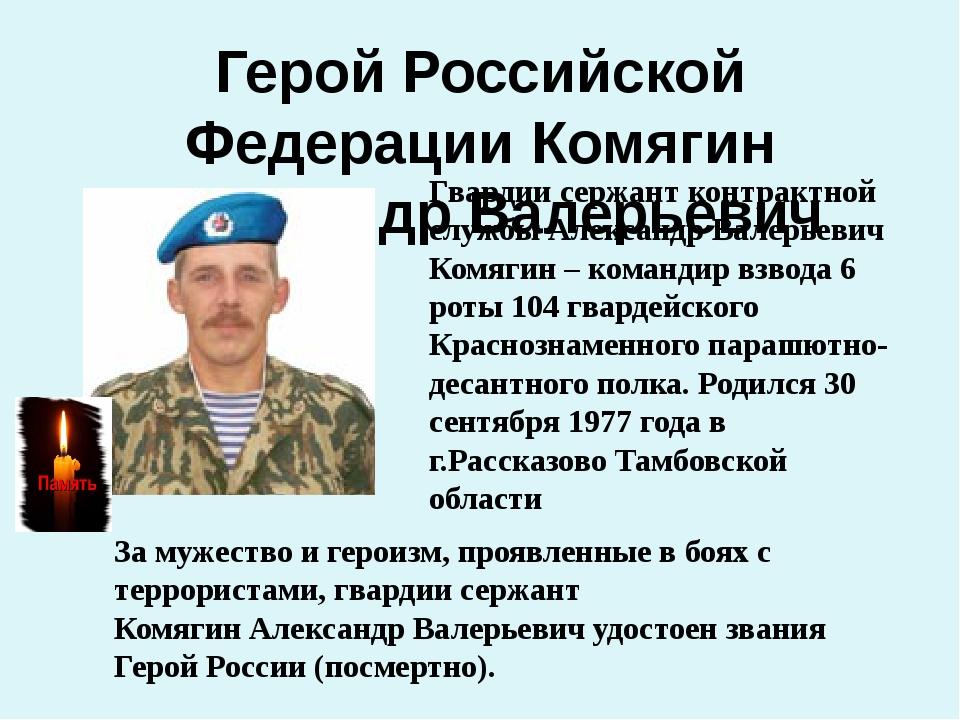 Герой Российской Федерации Комягин Александр Валерьевич Гвардии сержант контр...