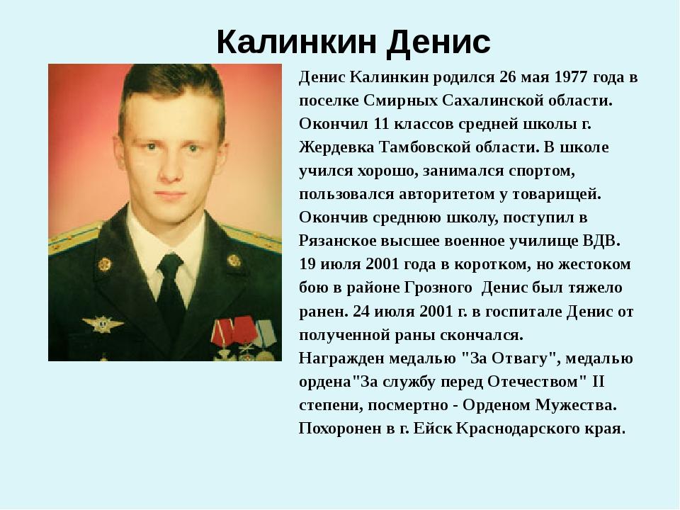 Калинкин Денис Денис Калинкин родился 26 мая 1977 года в поселке Смирных Саха...