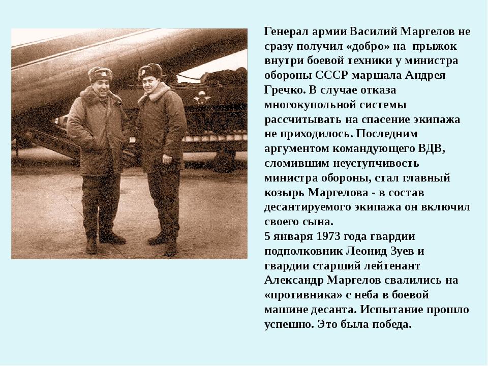 Генерал армии Василий Маргелов не сразу получил «добро» на прыжок внутри боев...