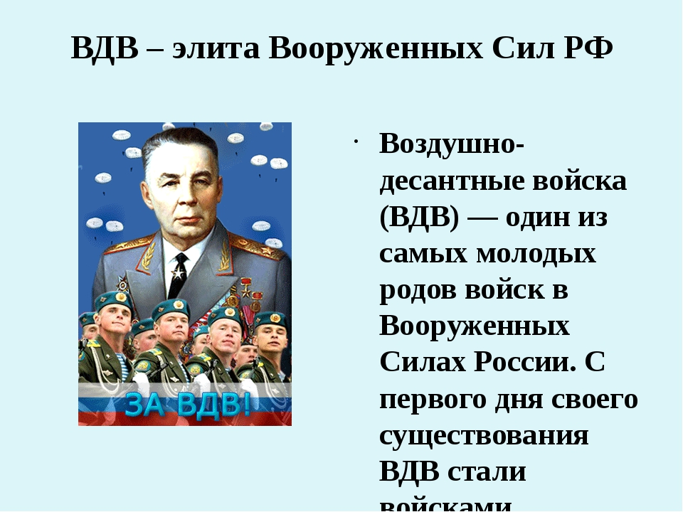ВДВ – элита Вооруженных Сил РФ Воздушно-десантные войска (ВДВ) — один из самы...
