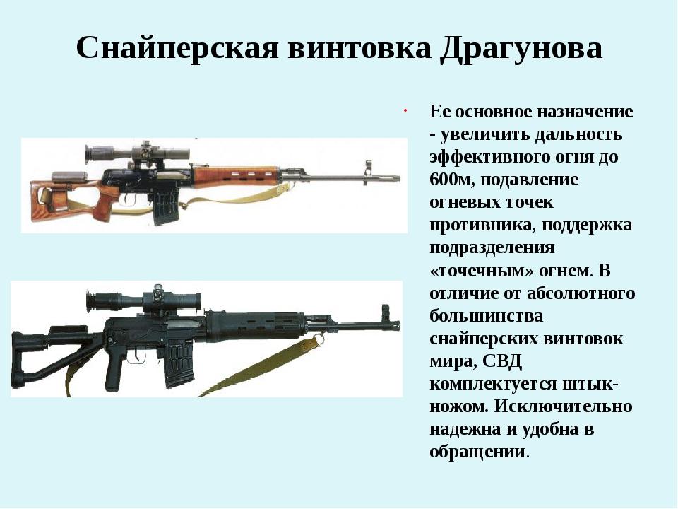 Снайперская винтовка Драгунова Ее основное назначение - увеличить дальность э...