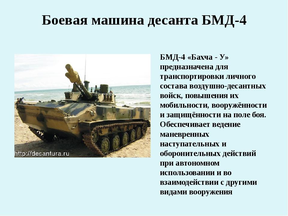 Боевая машина десанта БМД-4 БМД-4 «Бахча - У» предназначена для транспортиров...