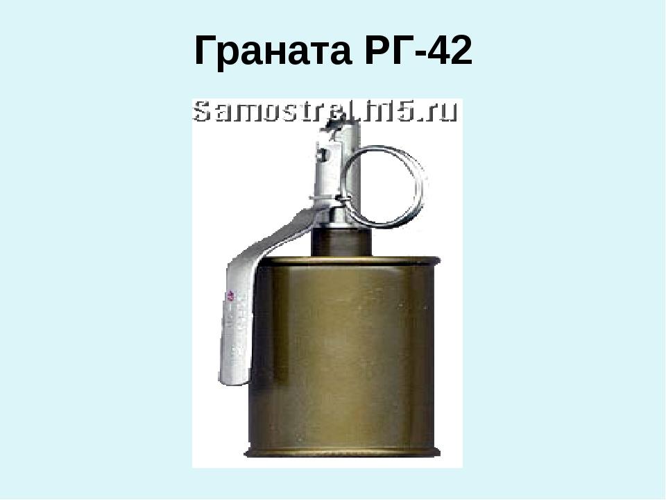 Граната РГ-42