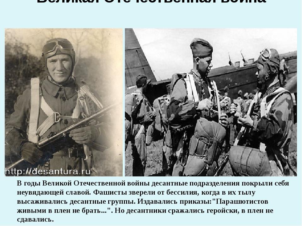 Великая Отечественная война В годы Великой Отечественной войны десантные подр...