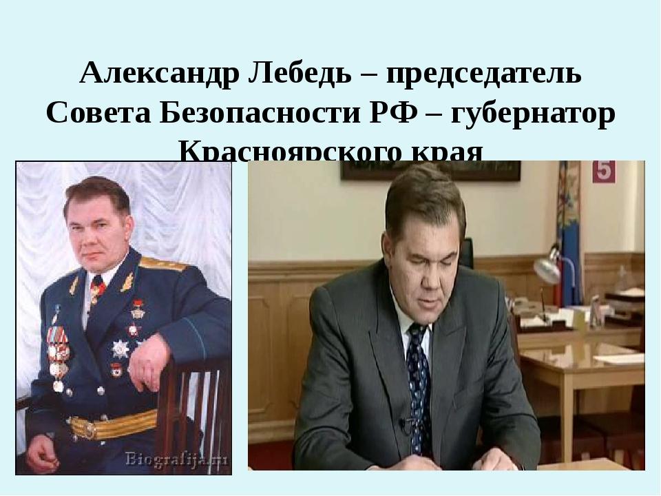 Александр Лебедь – председатель Совета Безопасности РФ – губернатор Красноярс...