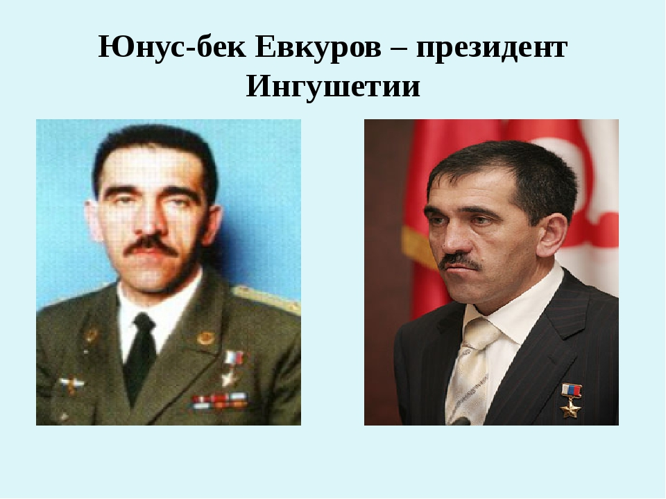 Юнус-бек Евкуров – президент Ингушетии