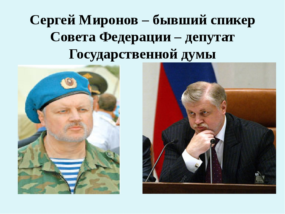 Сергей Миронов – бывший спикер Совета Федерации – депутат Государственной думы