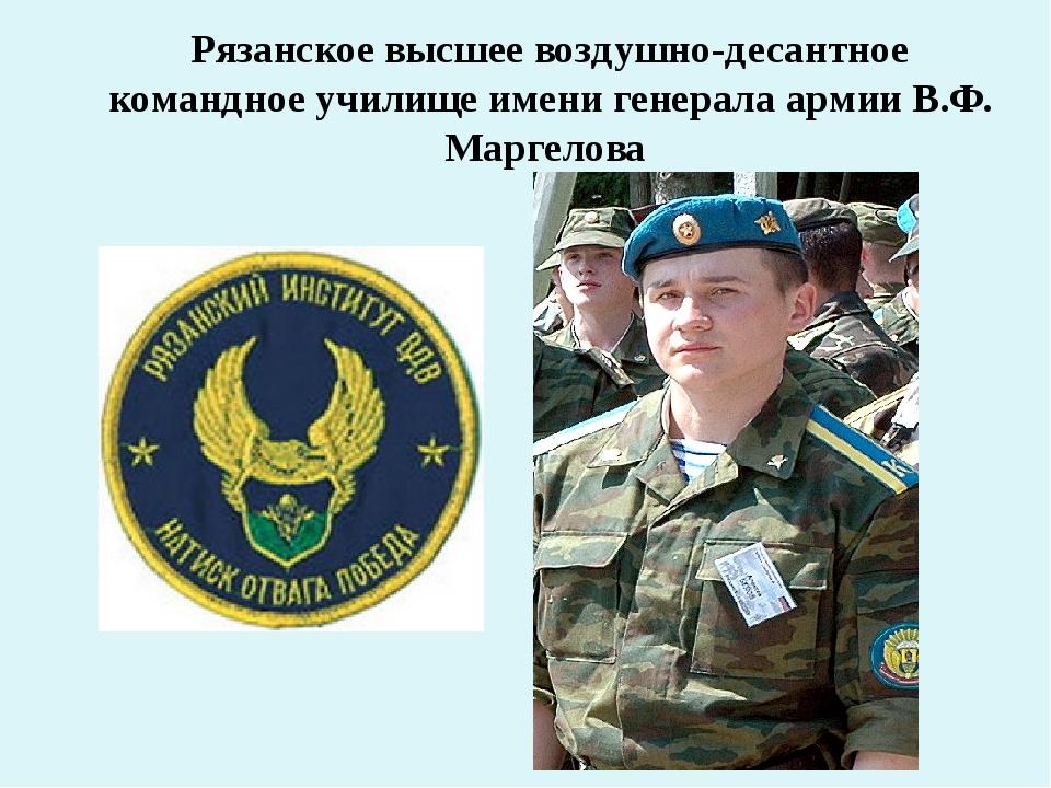 Рязанское высшее воздушно-десантное командное училище имени генерала армии В....