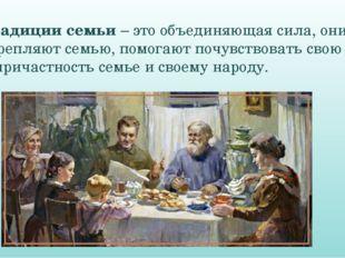Традиции семьи – это объединяющая сила, они укрепляют семью, помогают почувст