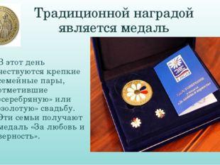 Традиционной наградой является медаль В этот день чествуются крепкие семейные