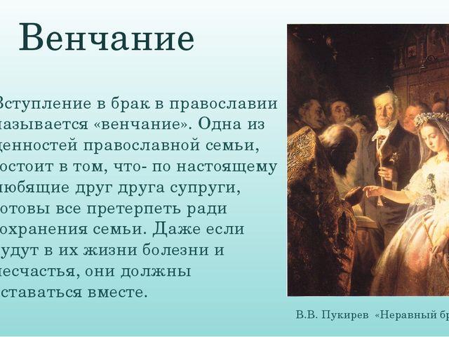 Венчание Вступление в брак в православии называется «венчание». Одна из ценно...
